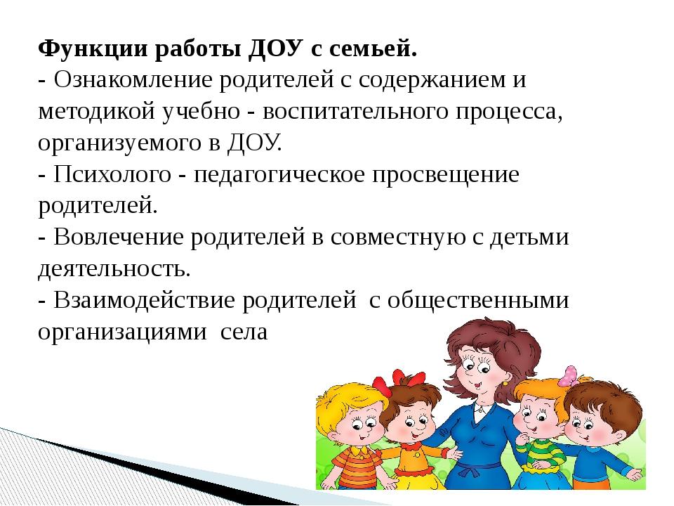 Функции работы ДОУ с семьей. - Ознакомление родителей с содержанием и методик...