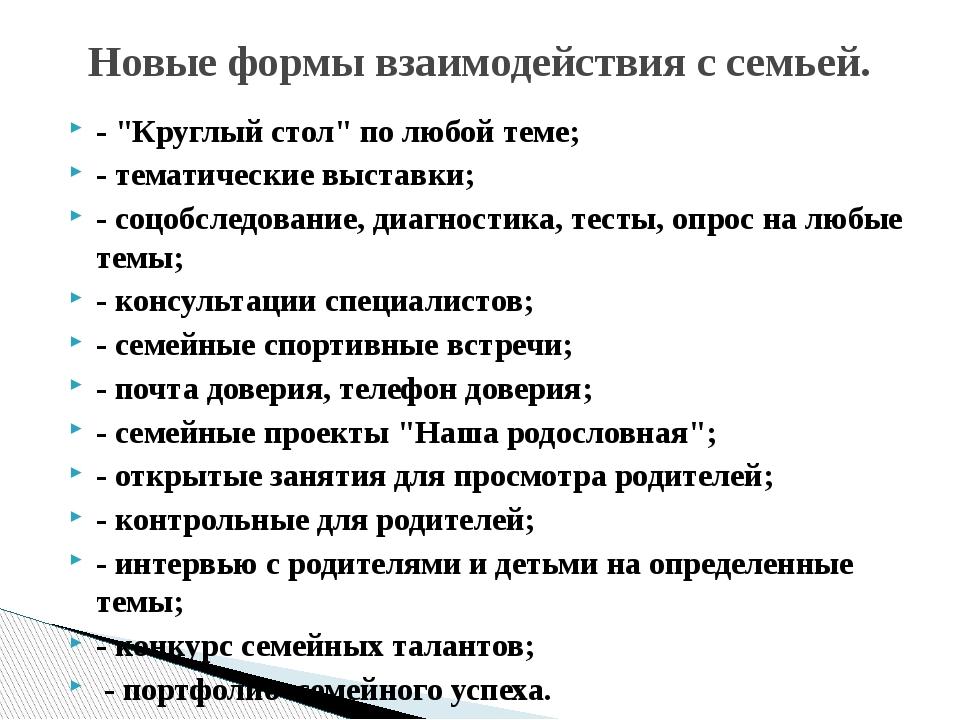 """- """"Круглый стол"""" по любой теме; - тематические выставки; - соцобследование, д..."""
