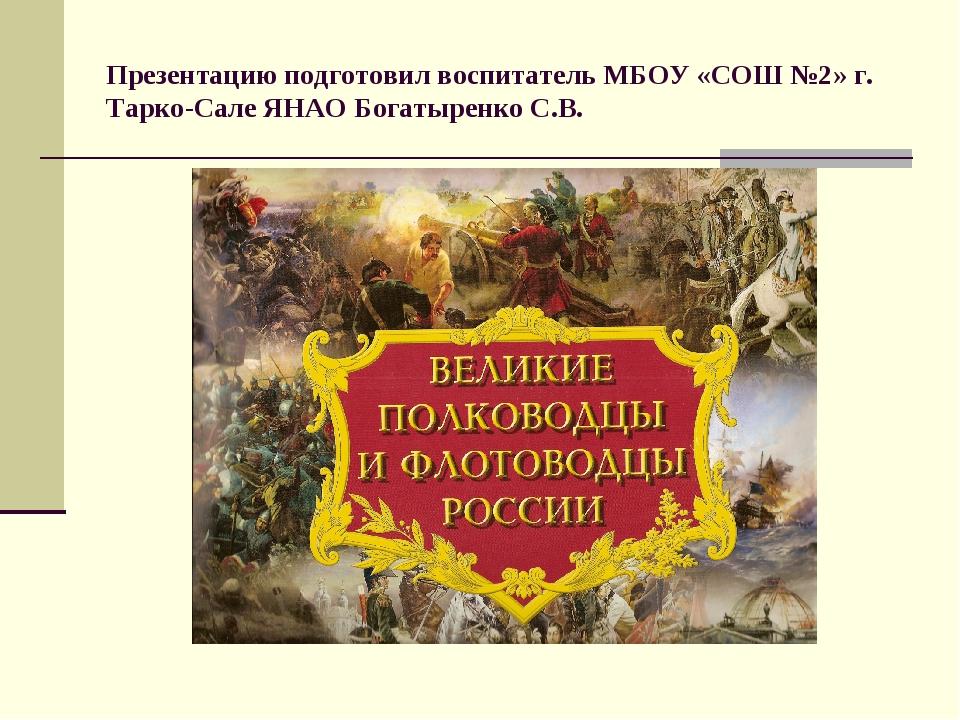 Презентацию подготовил воспитатель МБОУ «СОШ №2» г. Тарко-Сале ЯНАО Богатырен...