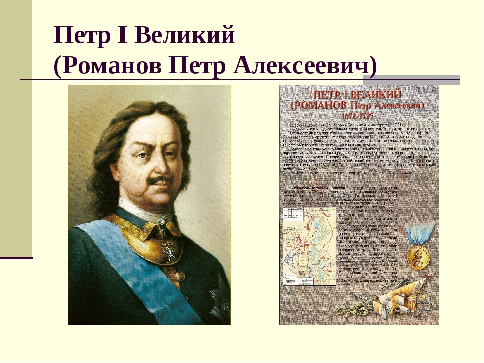 Петр I Великий (Романов Петр Алексеевич)