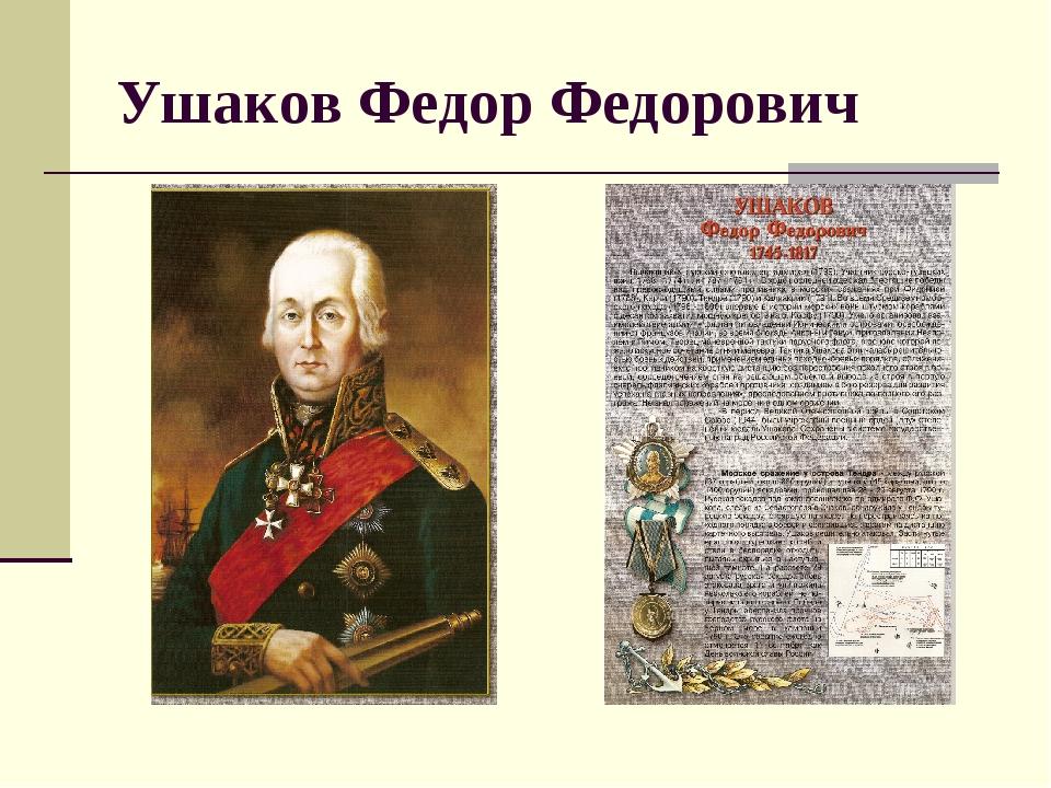 Ушаков Федор Федорович
