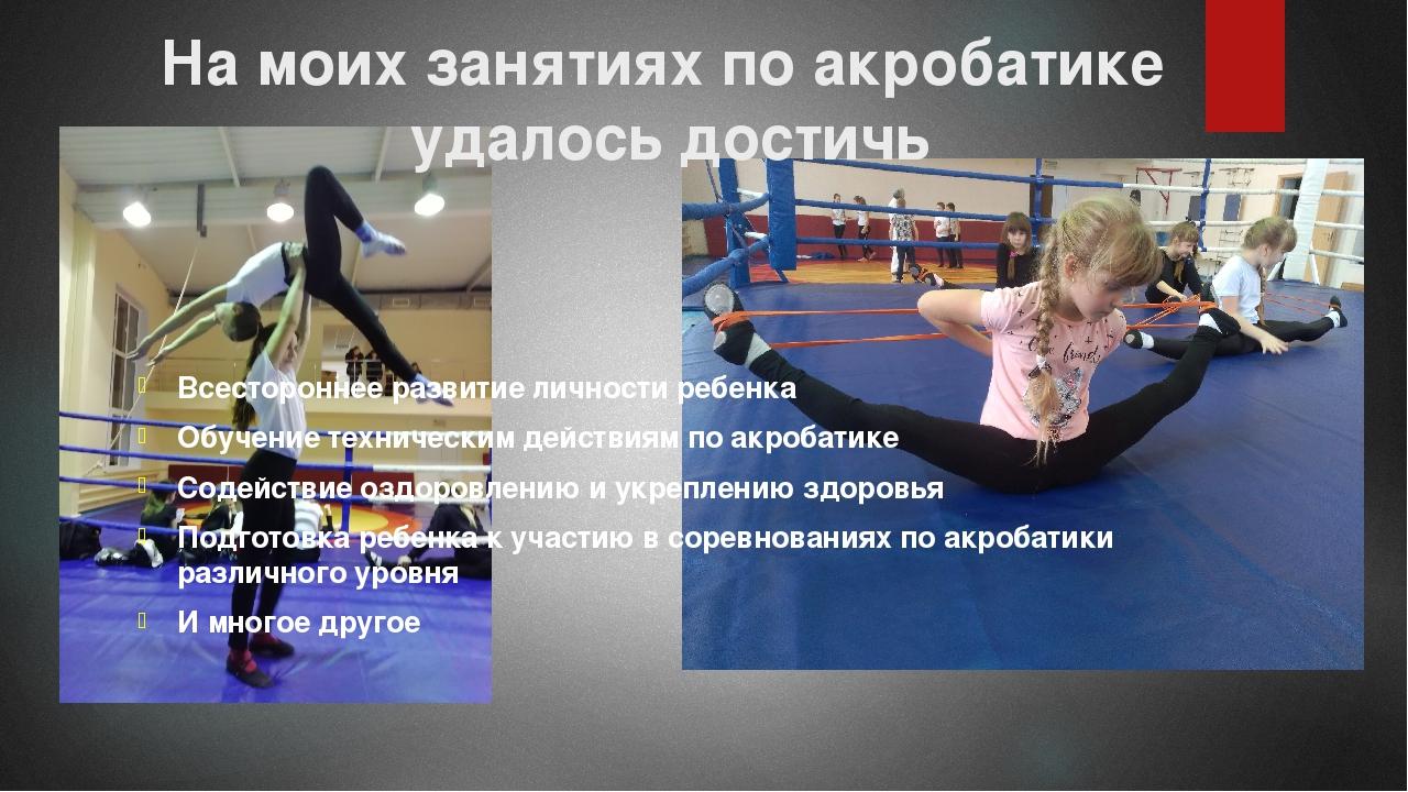 На моих занятиях по акробатике удалось достичь Всестороннее развитие личности...