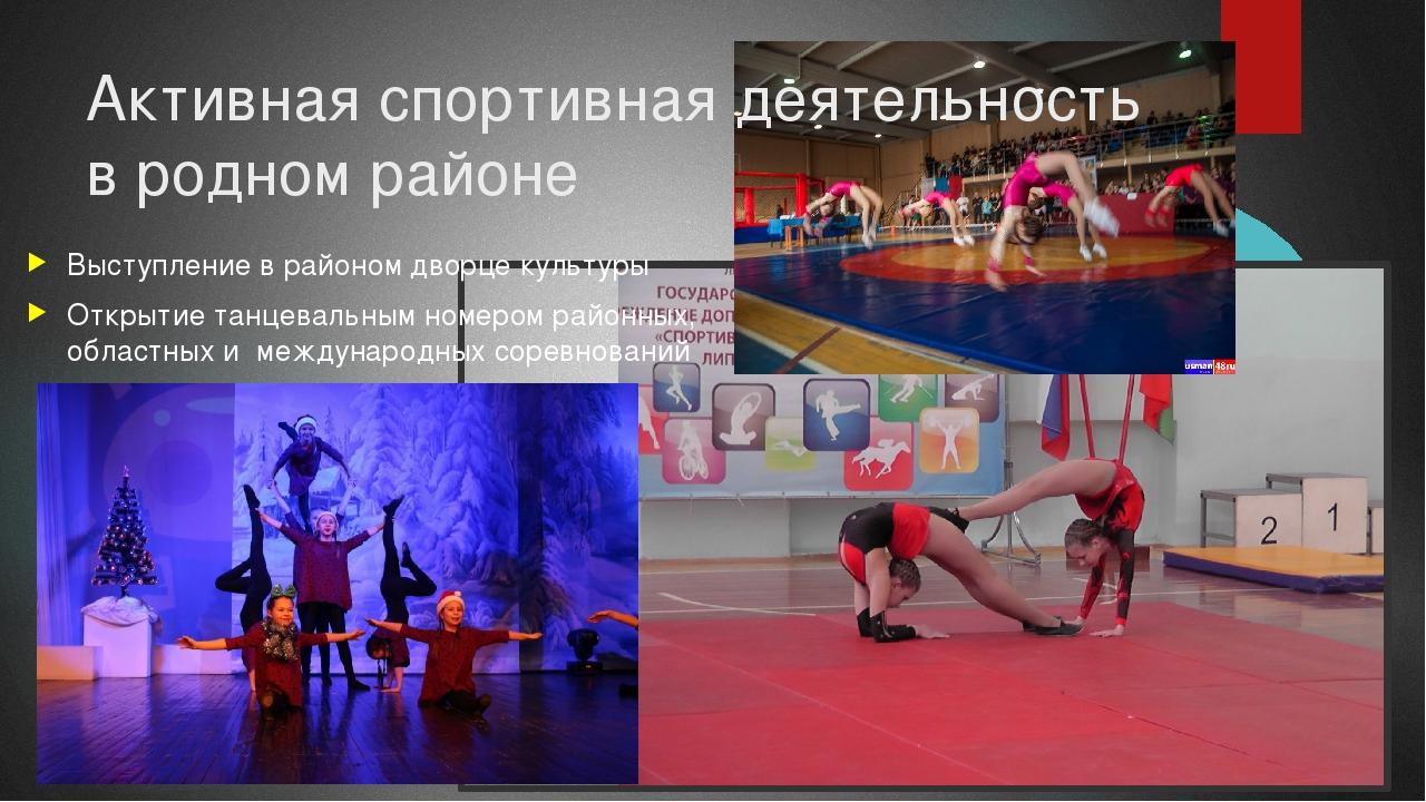 Активная спортивная деятельность в родном районе Выступление в районом дворце...