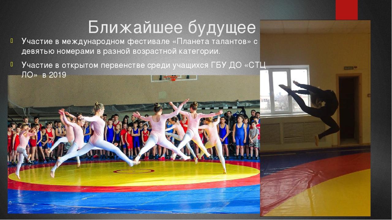 Ближайшее будущее Участие в международном фестивале «Планета талантов» с девя...