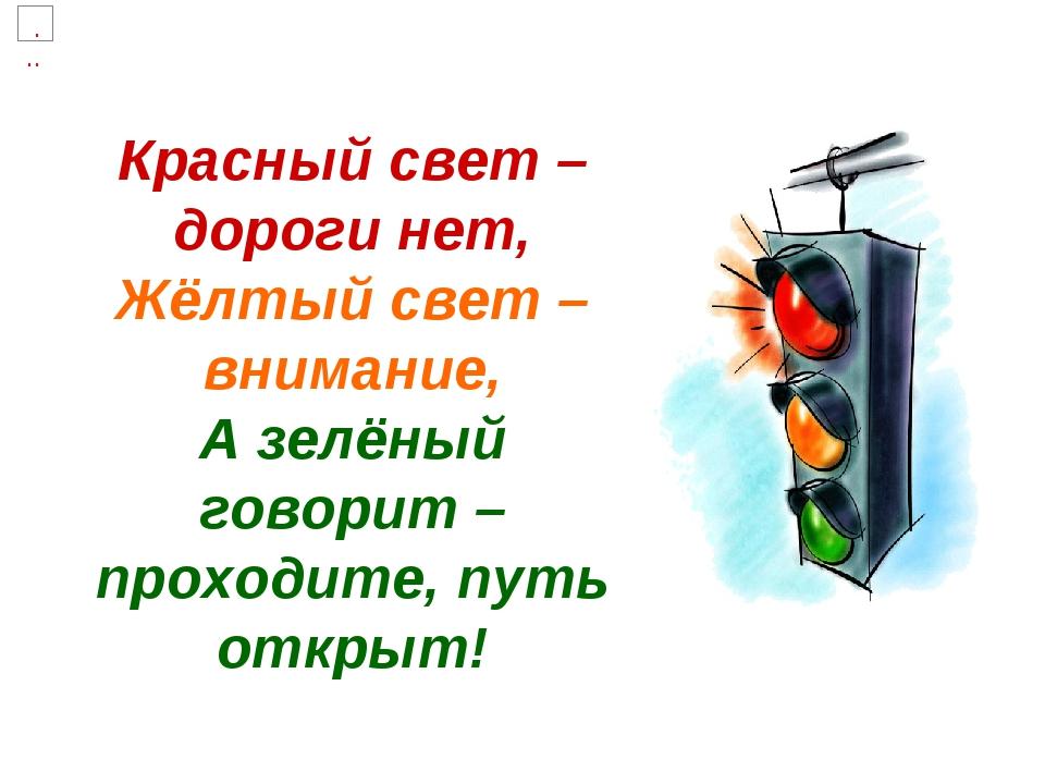 пробегом стихи красный желтый зеленый фото пошагово