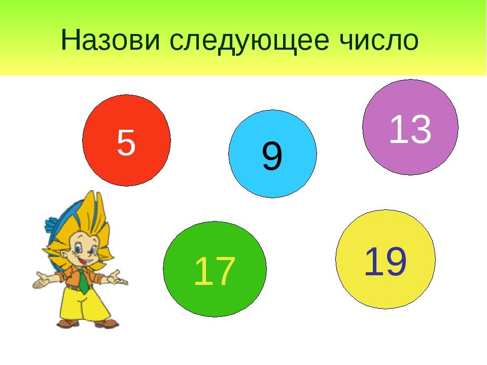 Назови следующее число 5 17 9 19 13