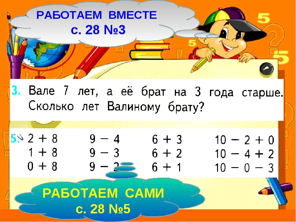 РАБОТАЕМ ВМЕСТЕ с. 28 №3 РАБОТАЕМ САМИ с. 28 №5