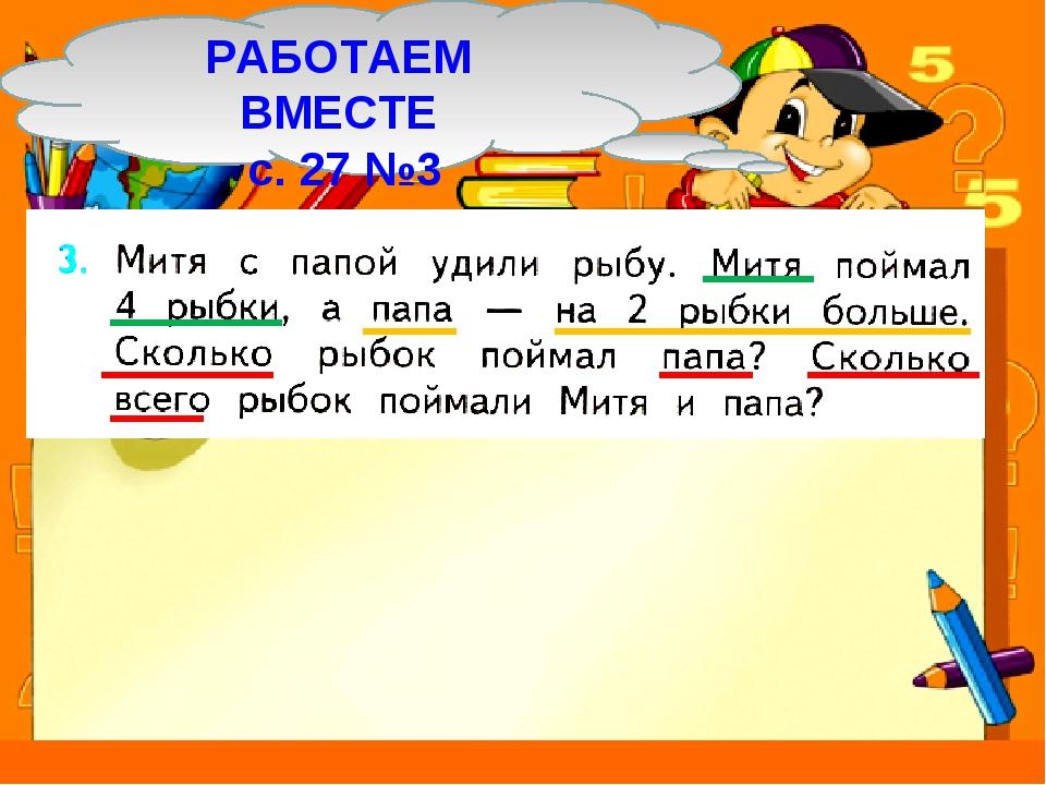 РАБОТАЕМ ВМЕСТЕ с. 27 №3