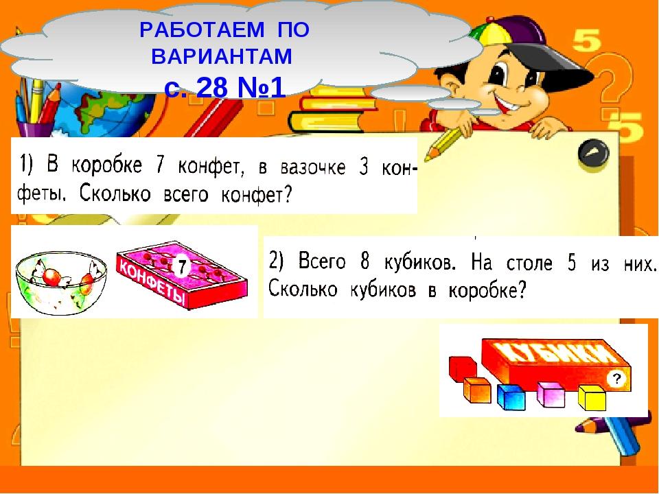 РАБОТАЕМ ПО ВАРИАНТАМ с. 28 №1
