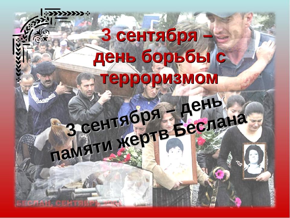 3 сентября – день борьбы с терроризмом 3 сентября – день памяти жертв Беслана