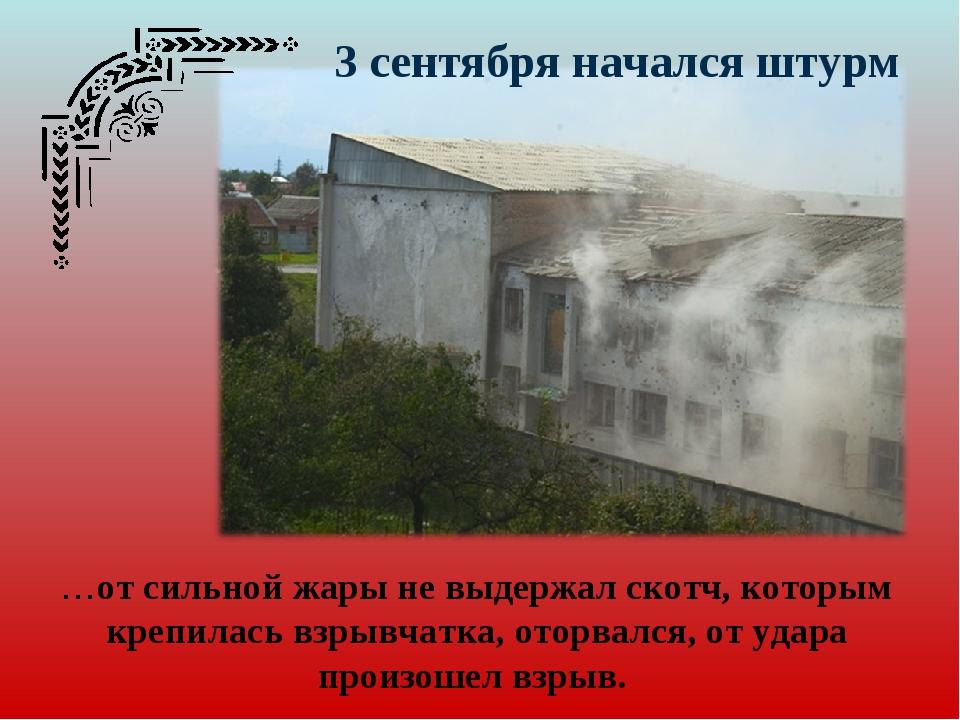 3 сентября начался штурм …отсильной жары невыдержал скотч, которым крепилас...