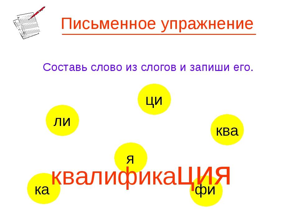 фонетический разбор слова элеватор