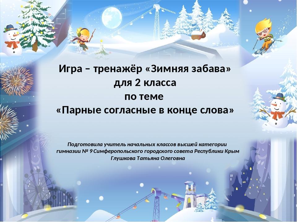 Игра – тренажёр «Зимняя забава» для 2 класса по теме «Парные согласные в конц...
