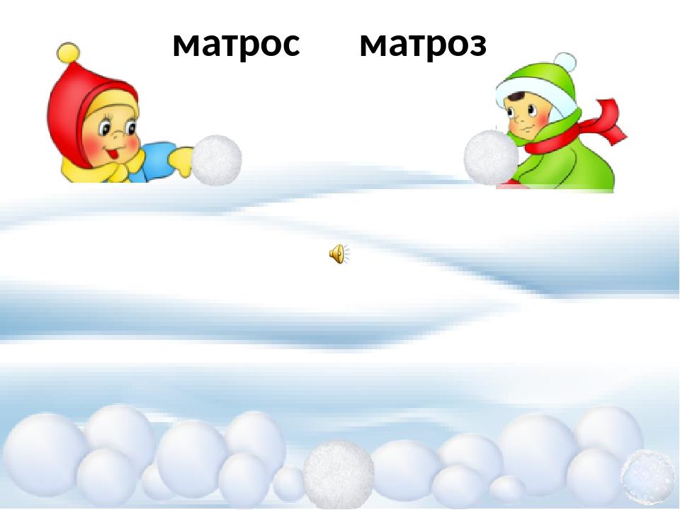 матроз матрос