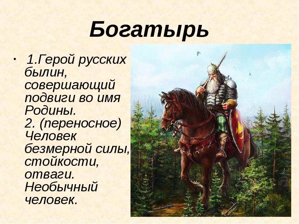 картинки о подвигах русских богатырей вид кажутся