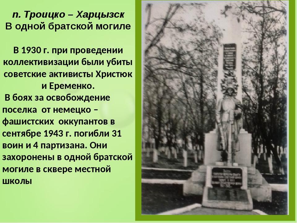 п. Троицко – Харцызск В одной братской могиле В 1930 г. при проведении колле...