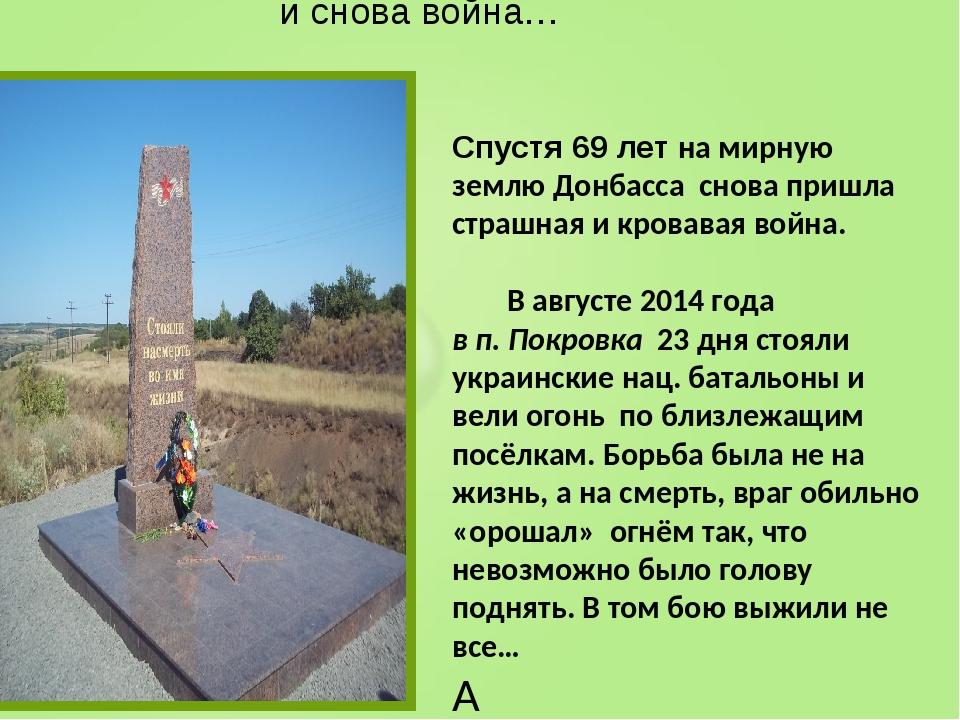 и снова война… Спустя 69 лет на мирную землю Донбасса снова пришла страшная...