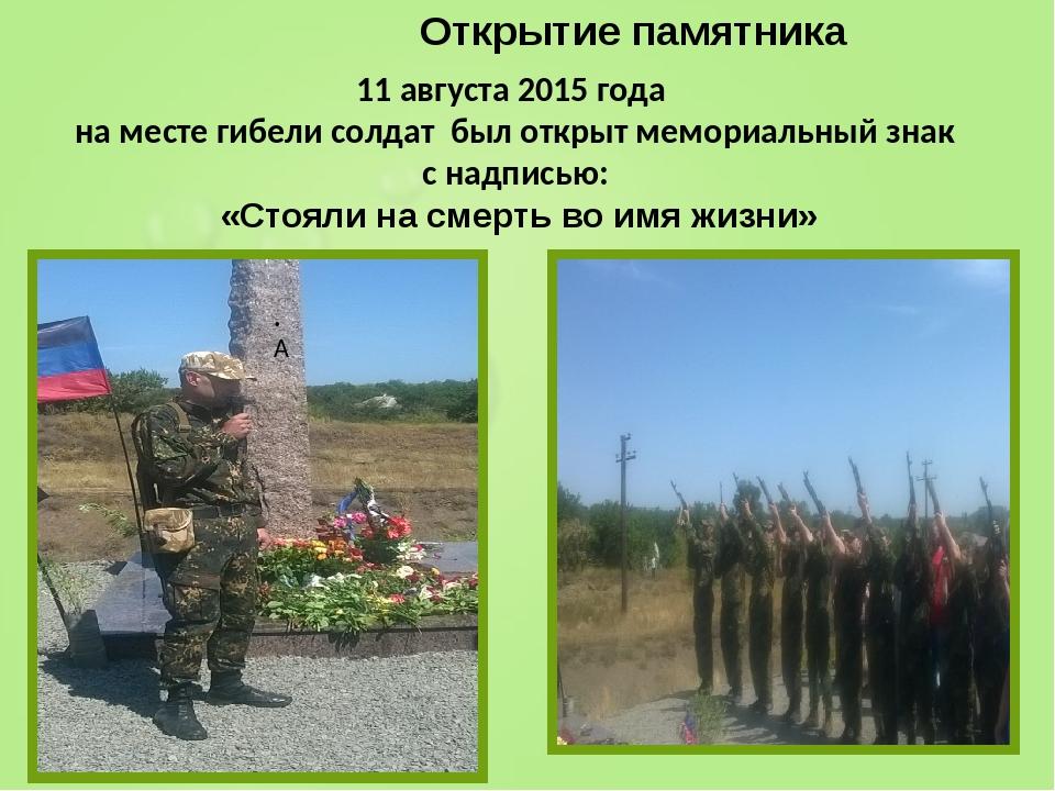 Открытие памятника 11 августа 2015 года на месте гибели солдат был открыт мем...