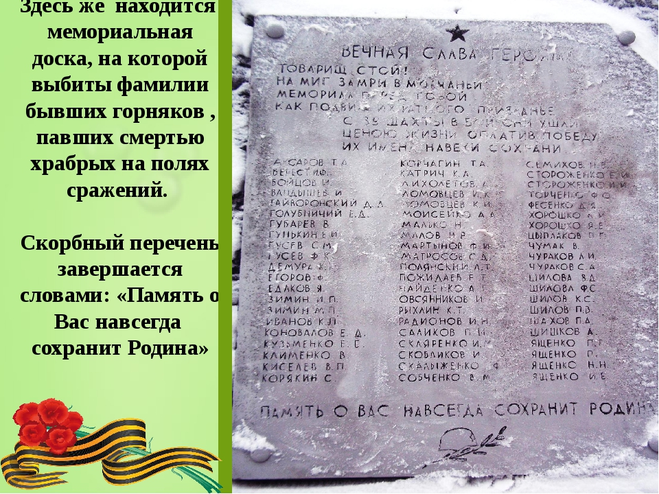 Здесь же находится мемориальная доска, на которой выбиты фамилии бывших горня...