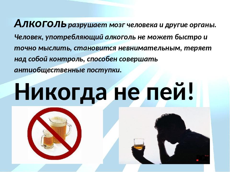 особенно картинка алкоголь разрушает действительно, разных