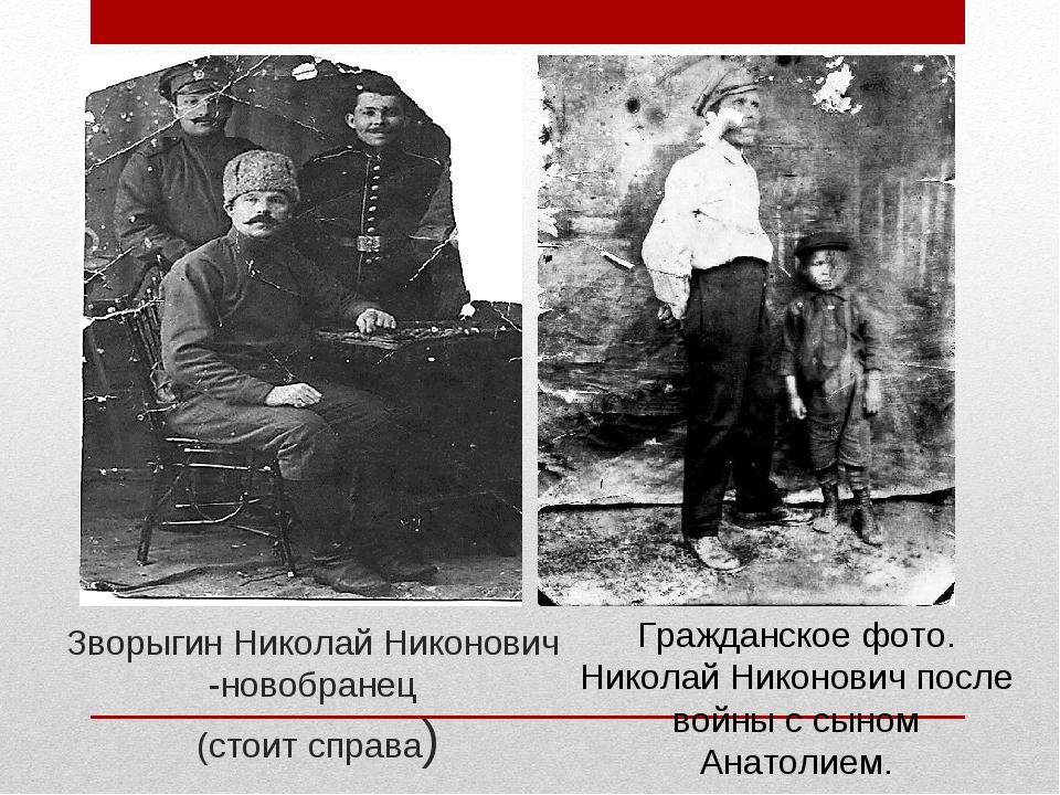 Зворыгин Николай Никонович -новобранец (стоит справа) Гражданское фото. Никол...