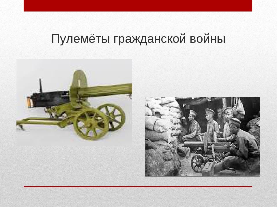 Пулемёты гражданской войны