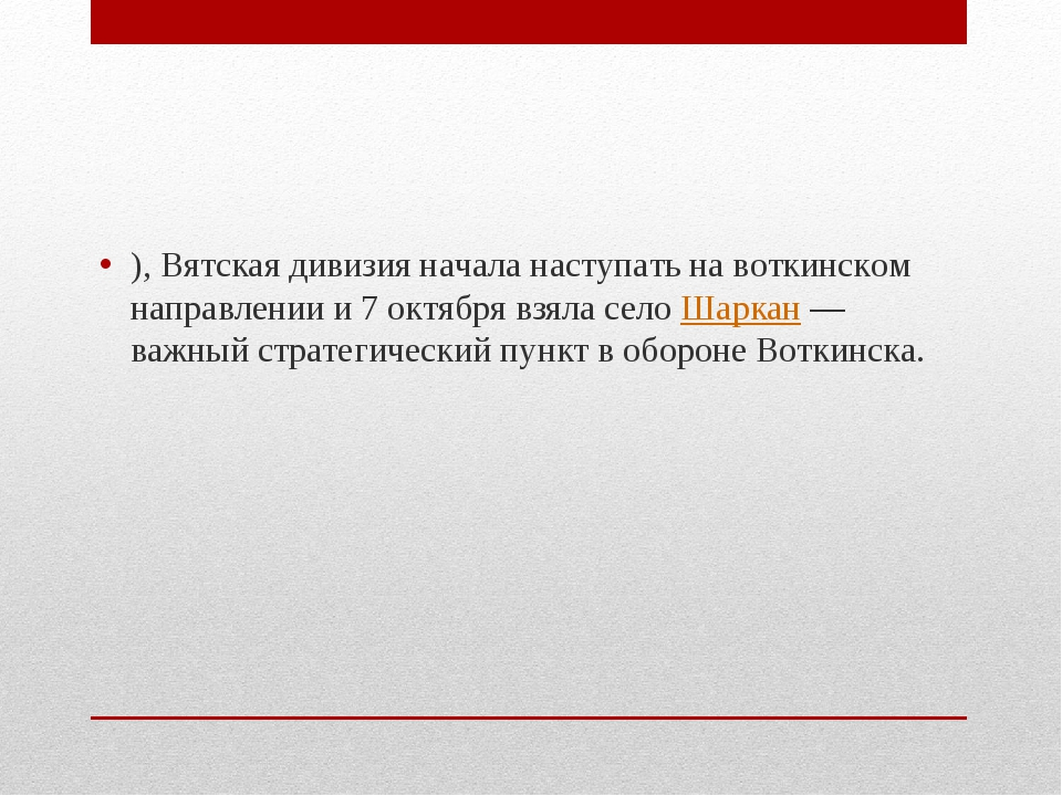 ), Вятская дивизия начала наступать на воткинском направлении и 7 октября взя...