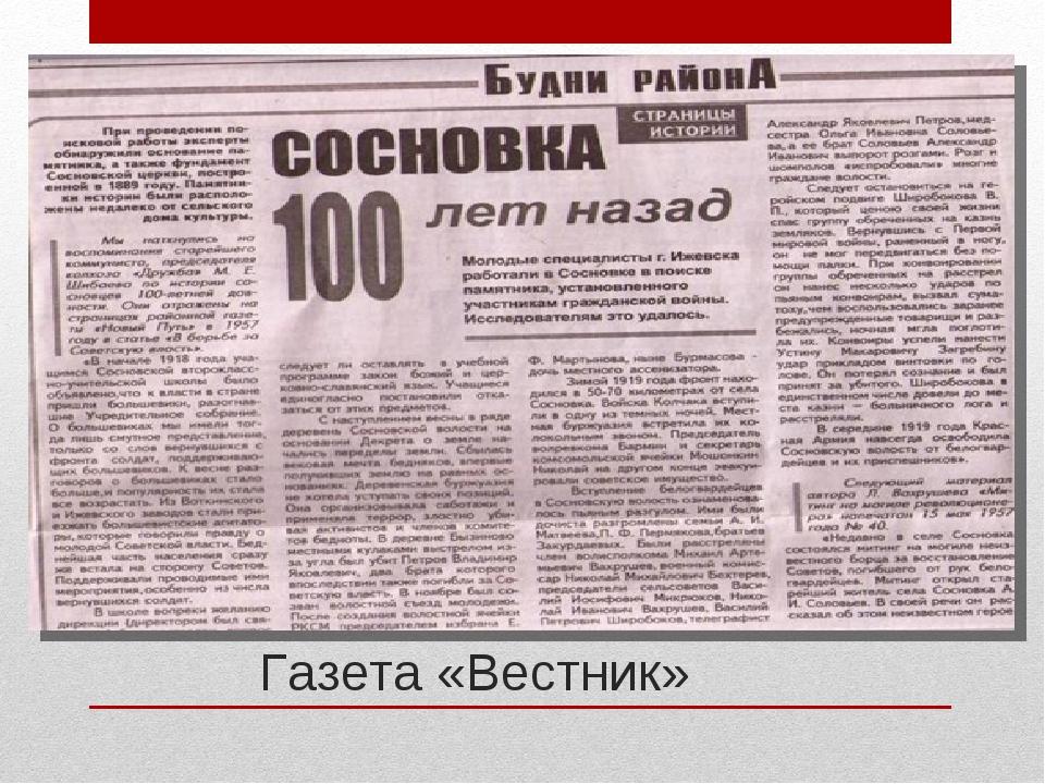 Газета «Вестник»