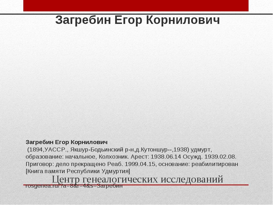 Загребин Егор Корнилович (1894,УАССР., Якшур-Бодьинский р-н,д.Кутоншур--,193...