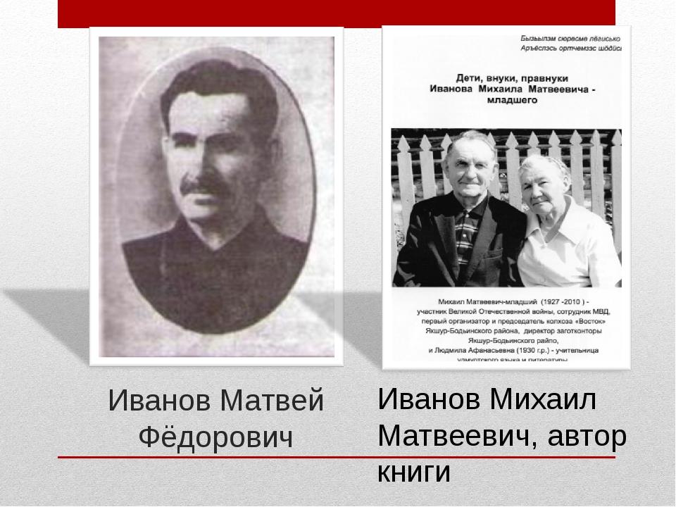Иванов Матвей Фёдорович Иванов Михаил Матвеевич, автор книги