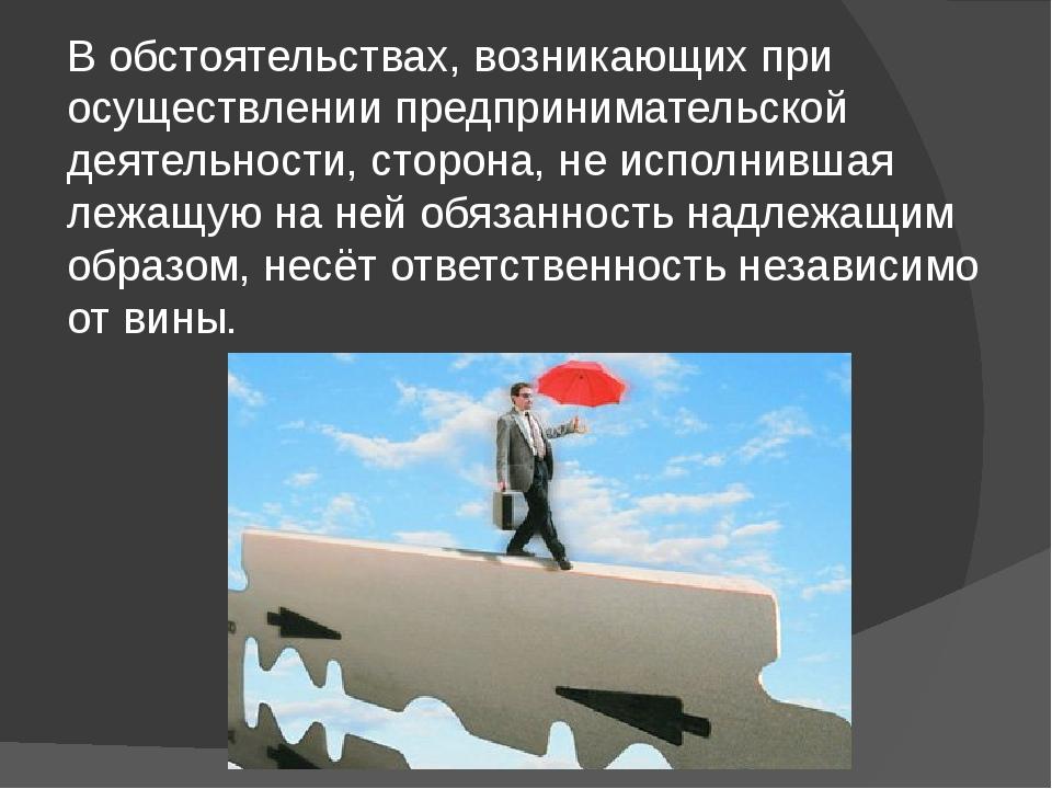В обстоятельствах, возникающих при осуществлении предпринимательской деятельн...