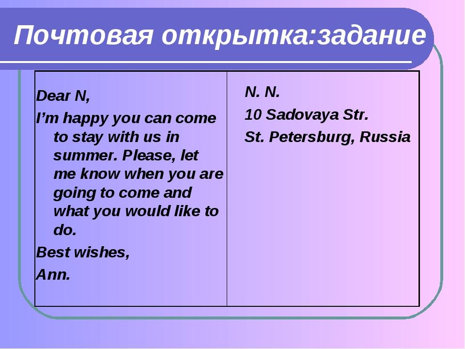 Правильное оформление открытки с поздравлением на английском образец позвонят придать