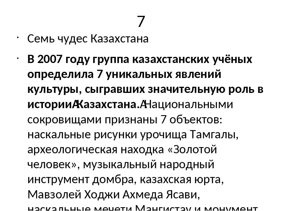 7 Семь чудес Казахстана В 2007 году группа казахстанских учёных определила 7...