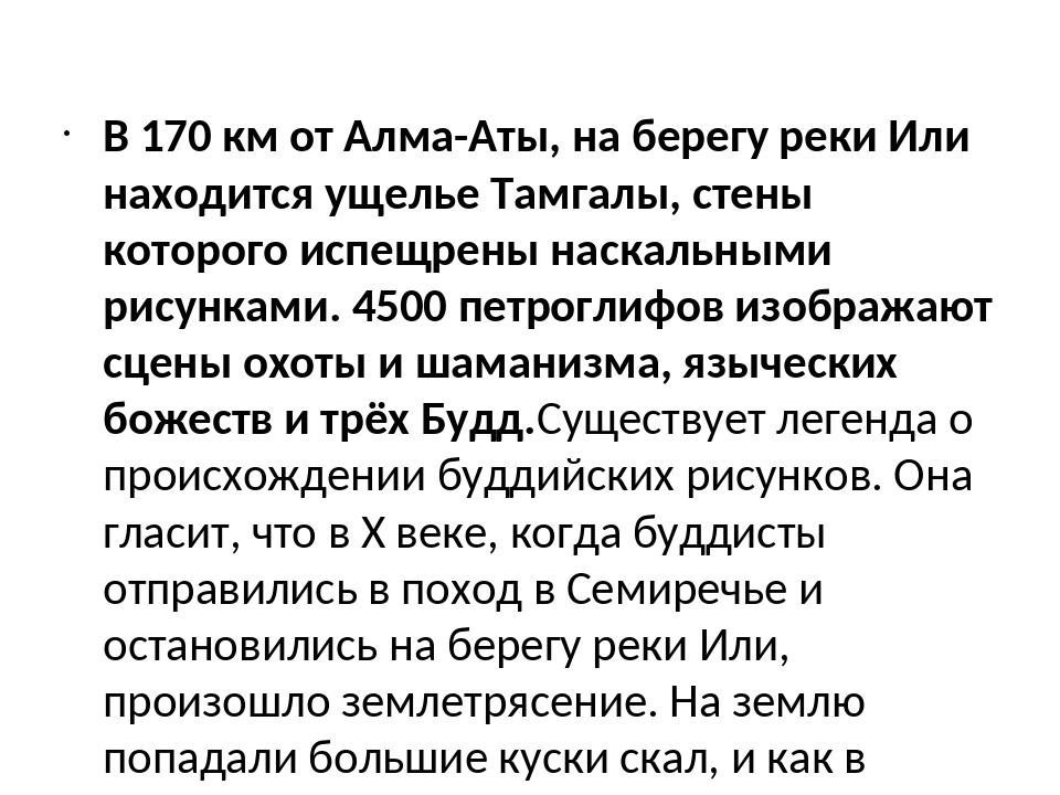 В 170 км от Алма-Аты, на берегу реки Или находится ущелье Тамгалы, стены кот...