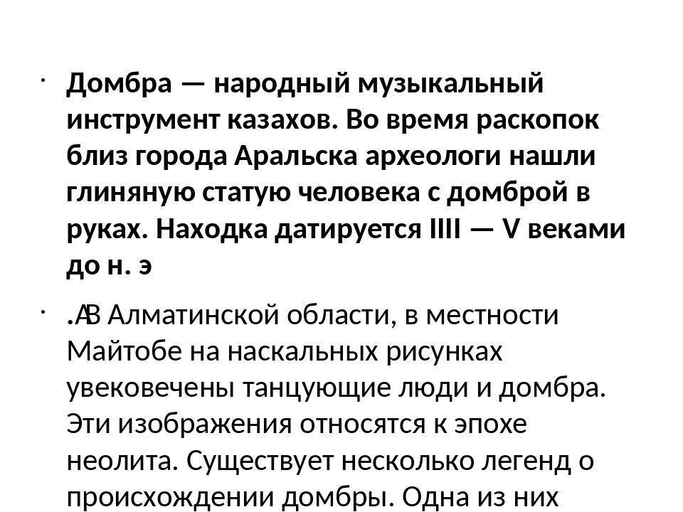 Домбра — народный музыкальный инструмент казахов. Во время раскопок близ гор...