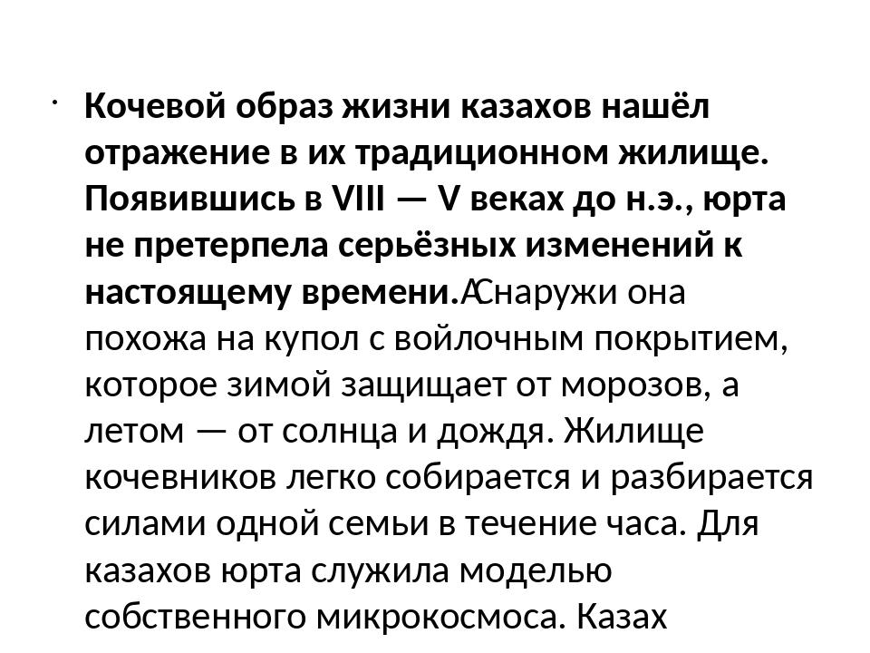 Кочевой образ жизни казахов нашёл отражение в их традиционном жилище. Появив...