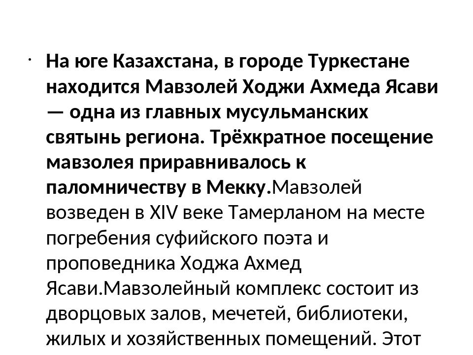 На юге Казахстана, в городе Туркестане находится Мавзолей Ходжи Ахмеда Ясави...