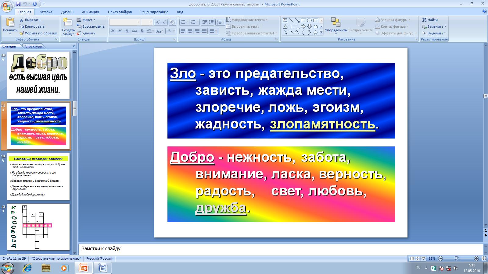hello_html_m4e182429.png