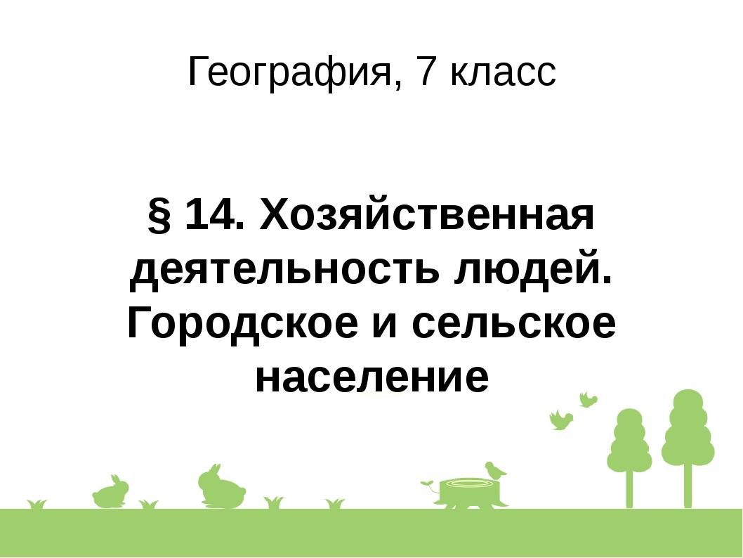 География, 7 класс § 14. Хозяйственная деятельность людей. Городское и сельск...