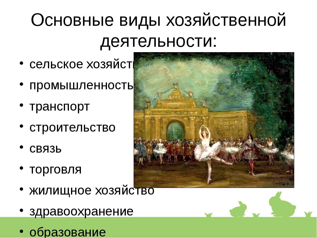 Основные виды хозяйственной деятельности: сельское хозяйство промышленность т...