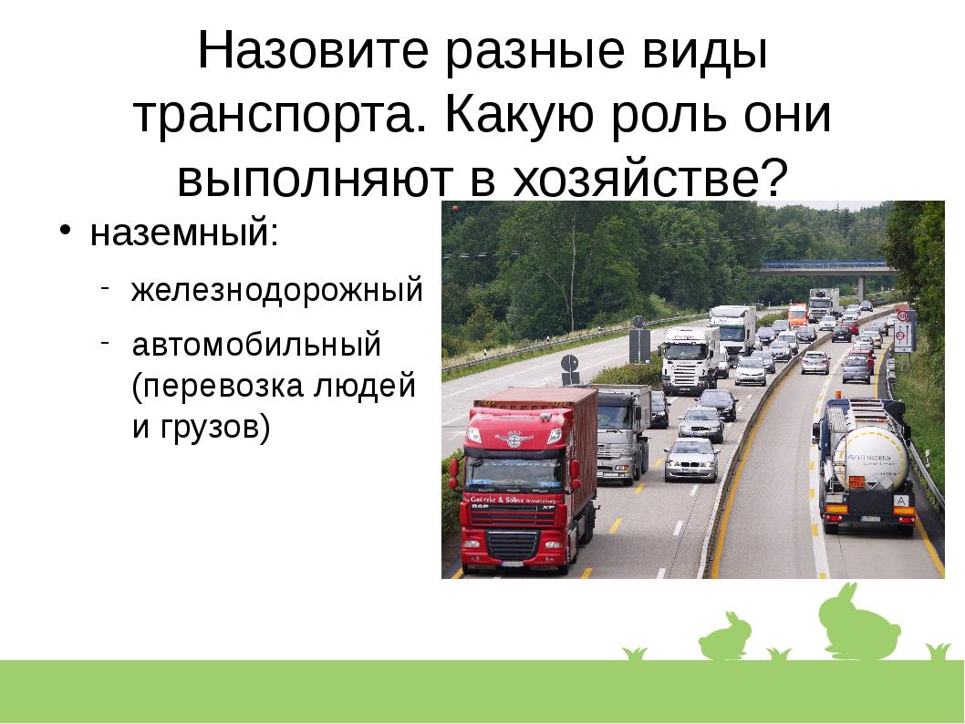 Назовите разные виды транспорта. Какую роль они выполняют в хозяйстве? наземн...