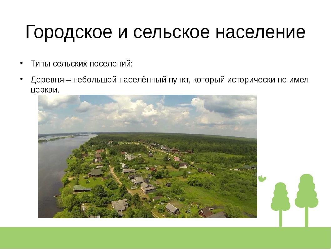 Городское и сельское население Типы сельских поселений: Деревня – небольшой н...