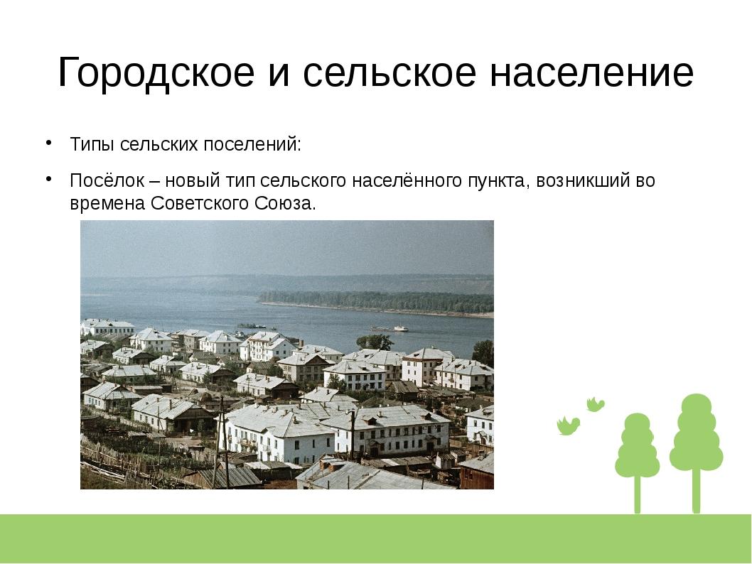 Городское и сельское население Типы сельских поселений: Посёлок – новый тип с...