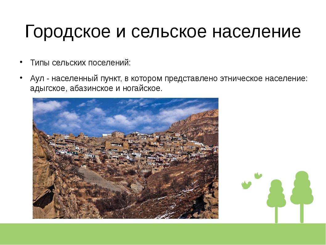 Городское и сельское население Типы сельских поселений: Аул - населенный пунк...