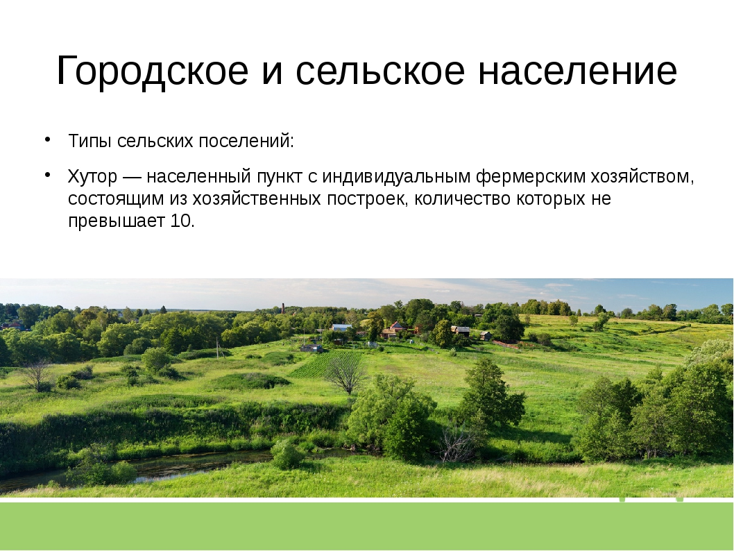 Городское и сельское население Типы сельских поселений: Хутор — населенный пу...
