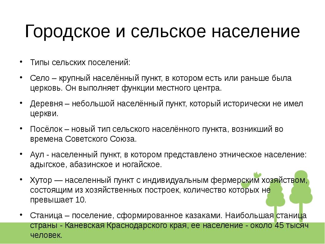 Городское и сельское население Типы сельских поселений: Село – крупный населё...
