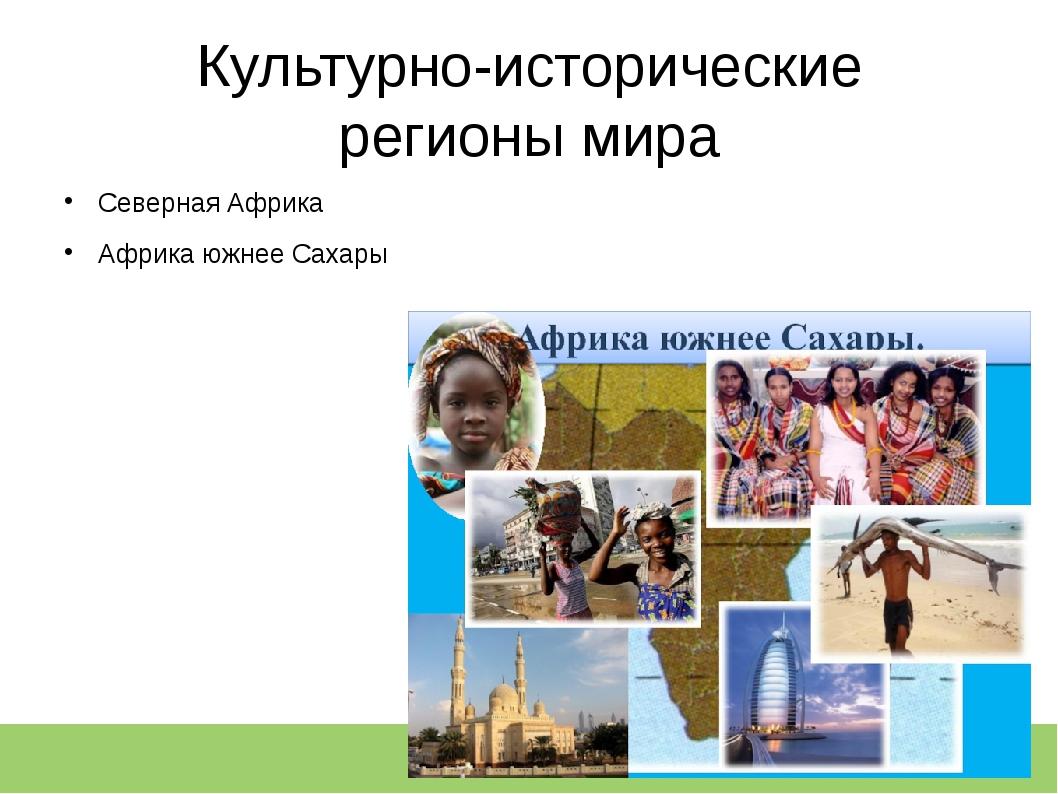Культурно-исторические регионы мира Северная Африка Африка южнее Сахары