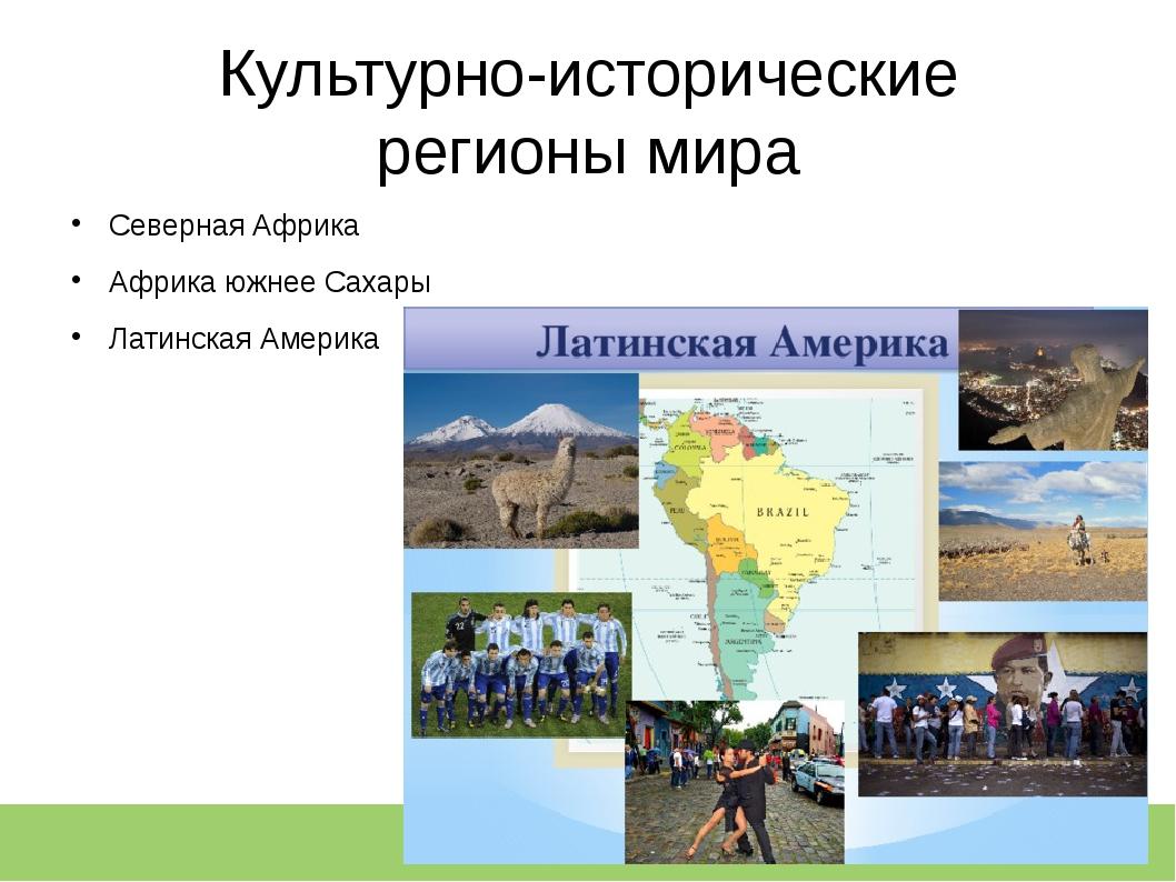 Культурно-исторические регионы мира Северная Африка Африка южнее Сахары Латин...