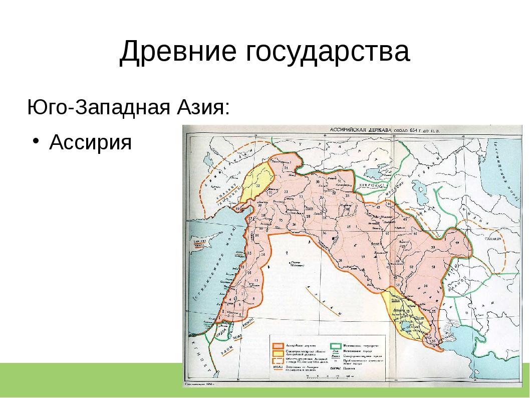 Древние государства Юго-Западная Азия: Ассирия
