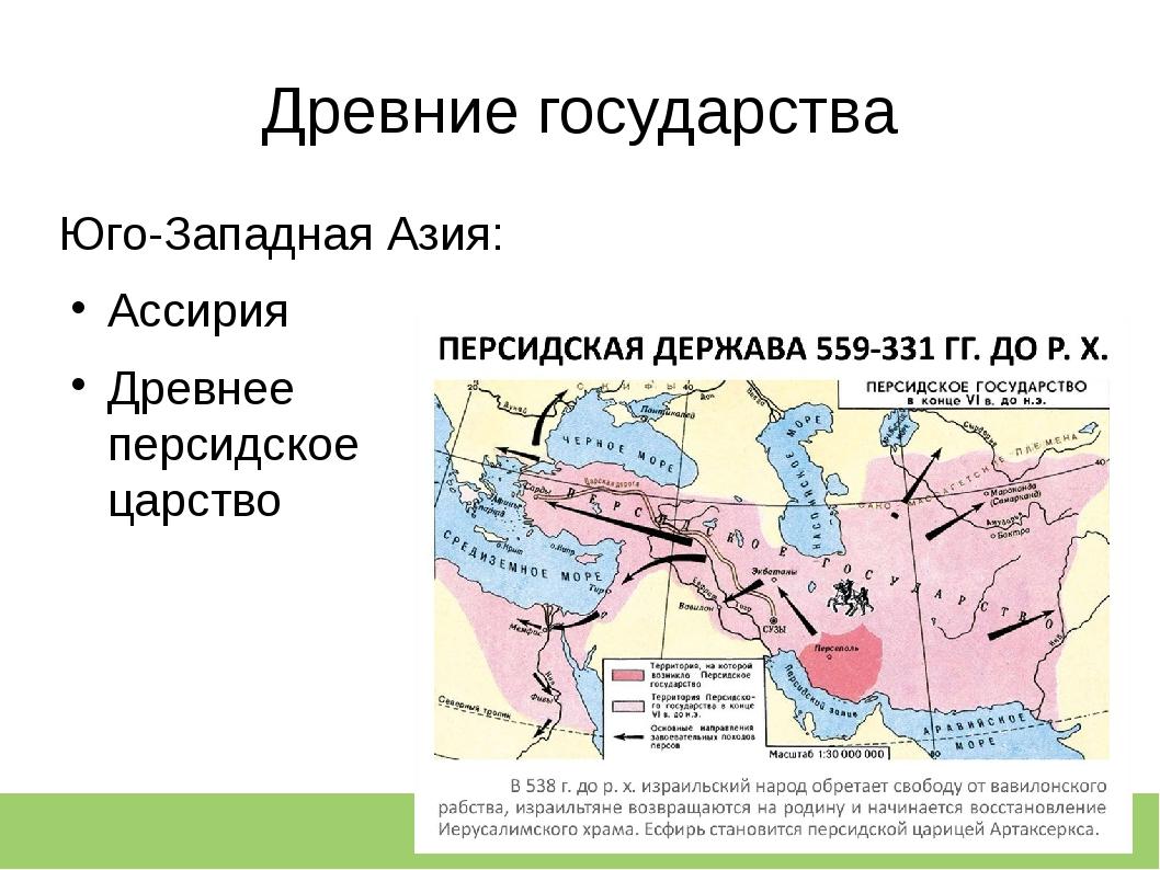 Древние государства Юго-Западная Азия: Ассирия Древнее персидское царство